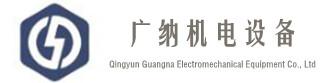 庆云县广纳机电设备有限公司