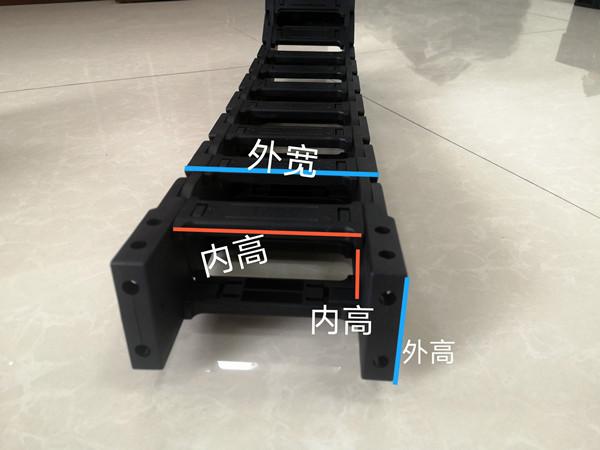 详谈尼龙拖链型号怎么测量及尺寸的定义